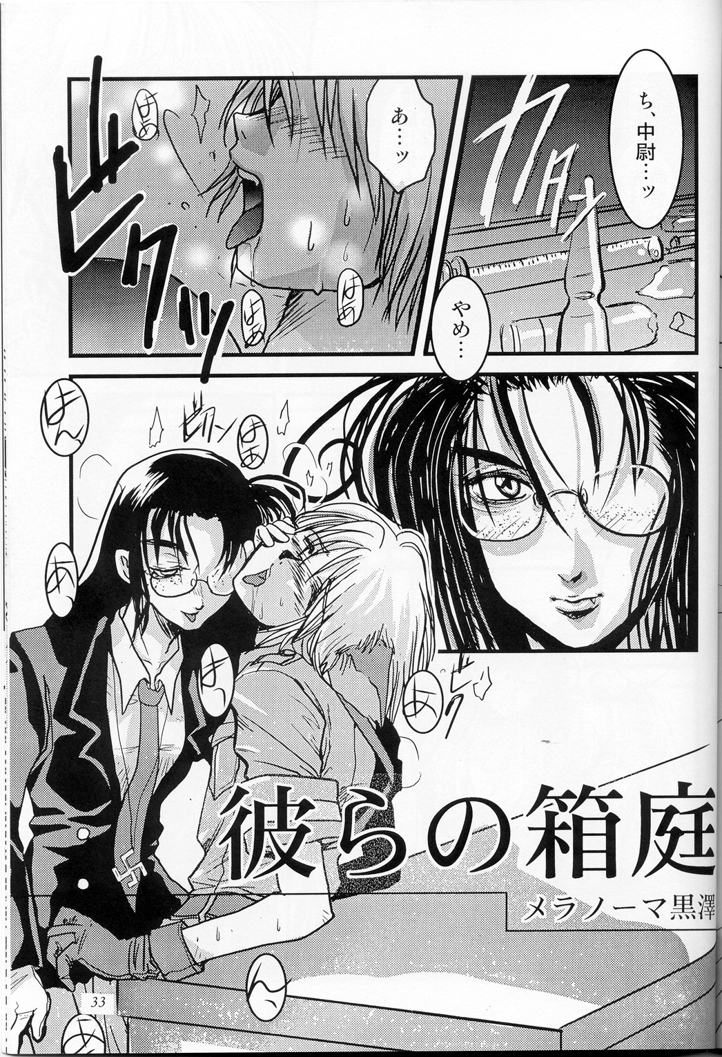 grell rip winkle hellsing and van You're a third rate duelist with a fourth rate deck